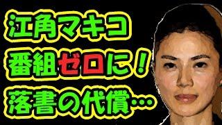 『私の何がイケないの』が3月に終了することで、江角マキコさんの仕事は...