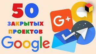 50 закрытых проектов Google, о которых вы даже не слышали!