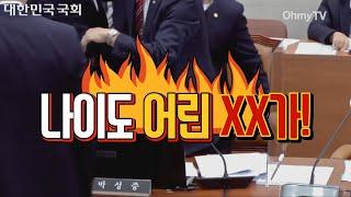 """[전체영상] """"나이 어린 XX가"""" 고…"""
