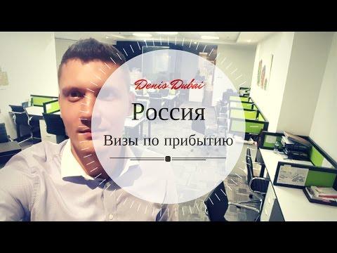 Поздравляю! Визы по приезду для граждан России | Дубай, ОАЭ