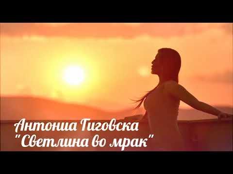 Antonia Gigovska - Svetlina vo mrak