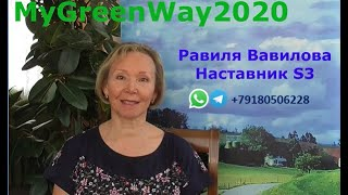 Заработок в интернете? Легко! GreenWay - самая улётная площадка для  продвижения в бизнес онлайн
