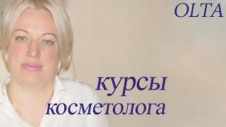 видео курсы косметолога в красноярске