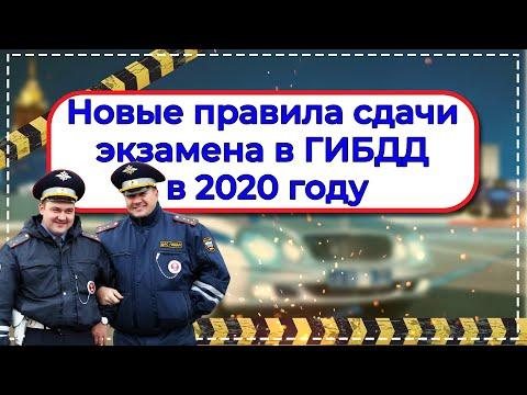 Новые правила сдачи экзамена в ГИБДД в 2020 году