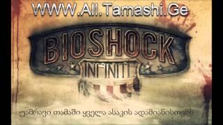 OST BioShock Infinite - Trailer Music