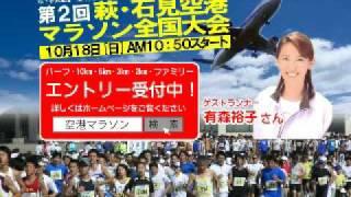 第2回 萩・石見空港マラソン全国大会