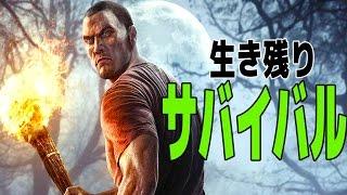死んだら終わり、絶望の島で生き残りサバイバル!! - 協力実況プレイ thumbnail
