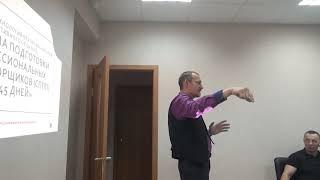 тренинг практика переговоров в Оренбурге часть 1