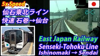 5x HB-E210 仙石東北ライン 快速 石巻→仙台 全区間 SENSEKI-TOHOKU LINE RAPID TRAIN