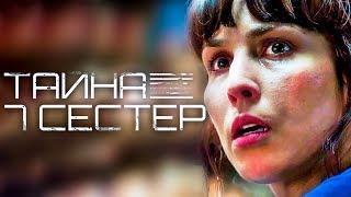 Тайна 7 сестер [Обзор] / [Трейлер 2 на русском]