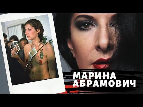 Марина Абрамович: эксперимент и перформанс - ОТКРОВЕННАЯ видео-лекция.