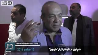 بالفيديو| هادي الجيار: لم اختار مشاركتي فى