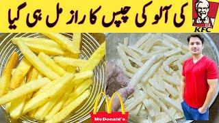 French Fries Recipe By ijaz Ansari  آلو کی چپس  Original KFC And McDonald&#39s Style