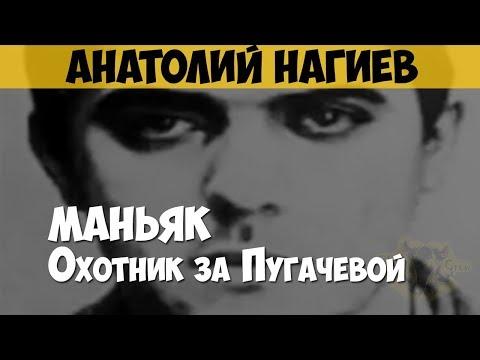 Анатолий Нагиев. Серийный убийца, маньяк. Бешеный. Охотник за Пугачёвой