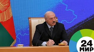 Лукашенко легализовал криптовалюты по совету «продвинутых людей» - МИР 24