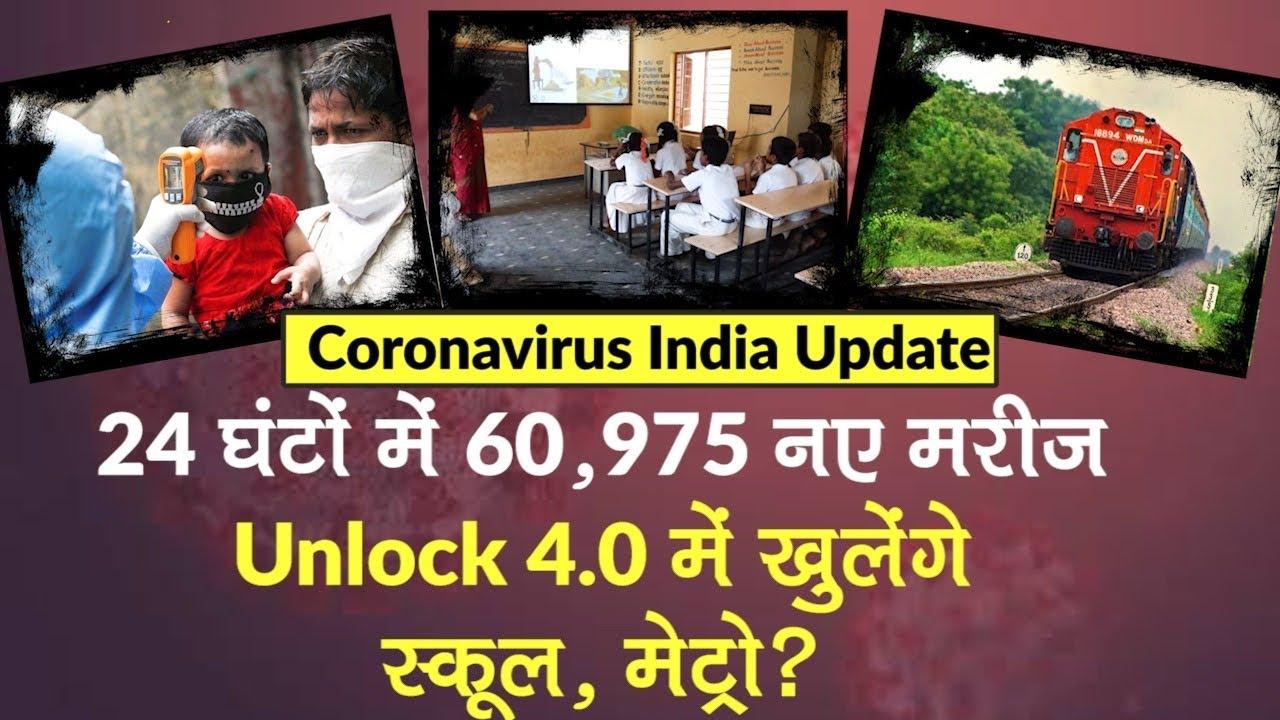 Covid-19 News Update: कोरोनावायरस केस 31 लाख पार, 1 Sep से Unlock 4.0 खुलेंगे School, Metro, Train?