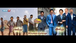 10 Years Challenge Of politicians   மாற்றம் முன்னேற்றம்