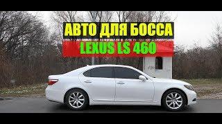 Lexus LS 460 Тест драйв и видео обзор