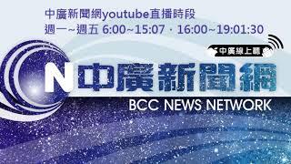 BCC 中廣新聞 影音線上直播|Taiwan BCC live news|台湾 BCC ニュース オンライン放送|