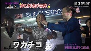 こんにちは! 「ホスト×ダンス×Youtube集団」 superstarデス!!! 歌舞伎...