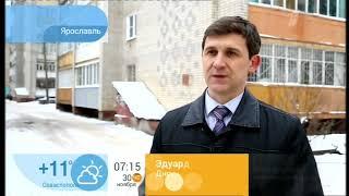 30.11.2017 «Первый канал», «Доброе утро», Капитальный ремонт МКД