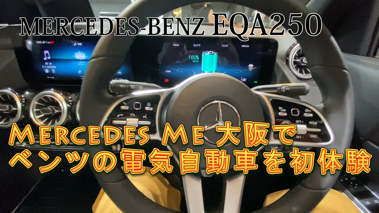 【メルセデス・ベンツ EQA】~Mercedes me 大阪でSUV型のベンツの電気自動車 EQA をじっくり車両レポート。そして次回はトライアルクルーズで念願のあの車を試乗~