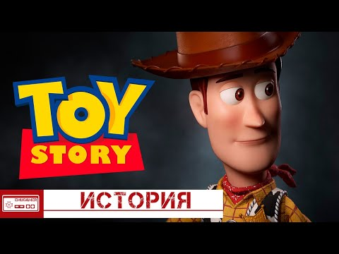 История Игрушек/Как создавали Toy Story