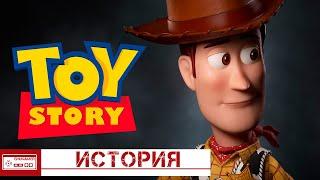 История Toy Story/Как создавали Историю Игрушек