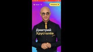 Смотреть КЛЕВЕР ☘️new!🎊Дмитрий Хрусталёв онлайн