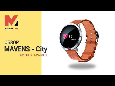 MAVENS - City