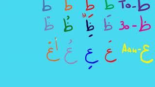 Арабские буквы - Урок 5. Алфавит