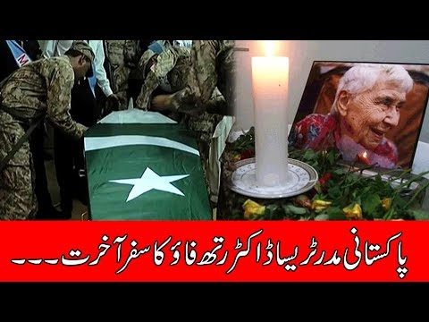 State Funeral Held For Dr Ruth Pfau In Karachi - 24 News HD
