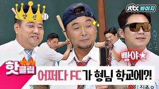 ♨핫클립♨[HD] 스포츠 레전드! 양준혁x이봉주x진종오 형님학교 접수기☞ #아는형님 #JTBC봐야지