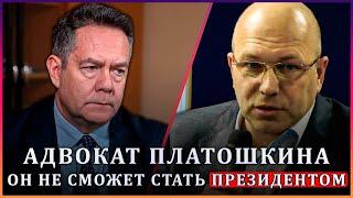 Дело перешло в политическую плоскость! Адвокат Платошкина