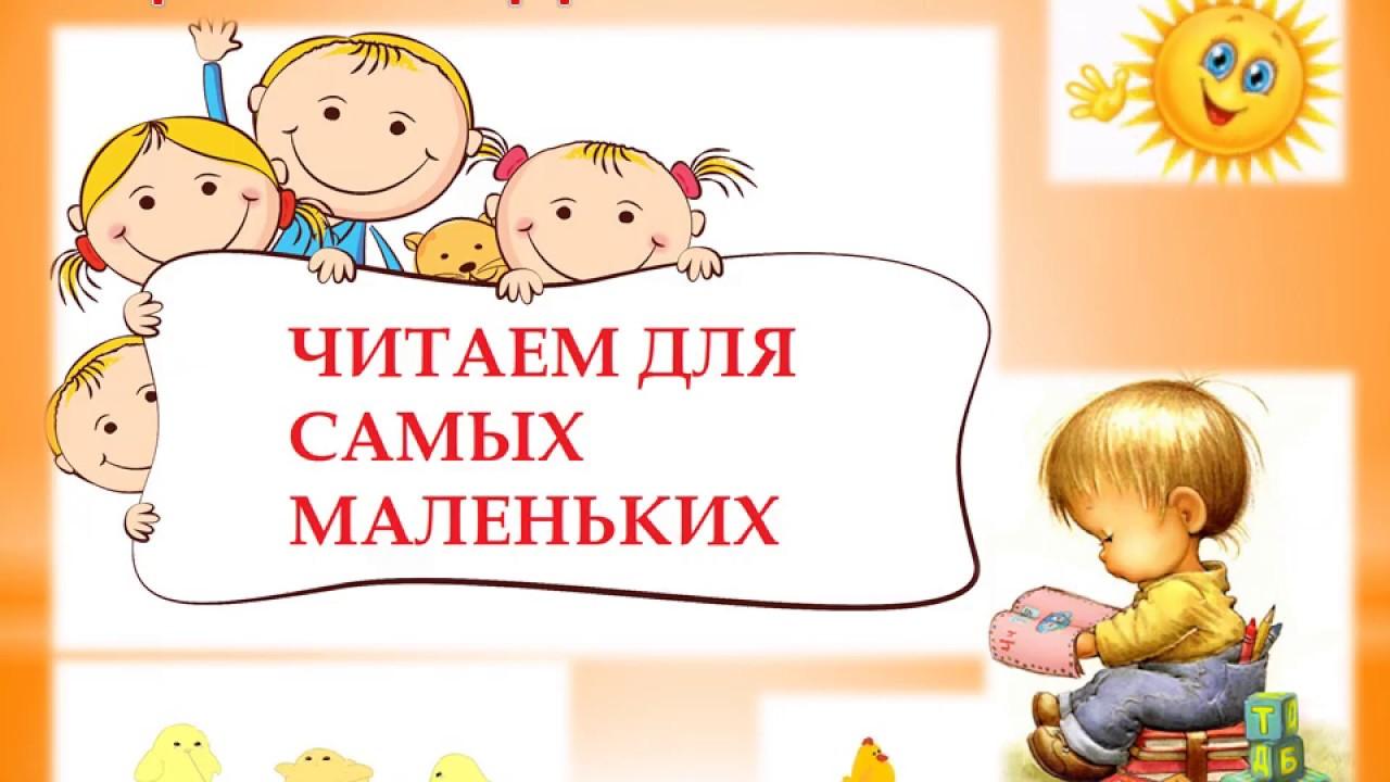 """""""Курочка ряба"""". Русская народная сказка - YouTube"""