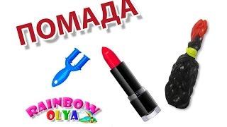ПОМАДА из резинок на рогатке без станка | Rainbow Loom Lipstick Charms
