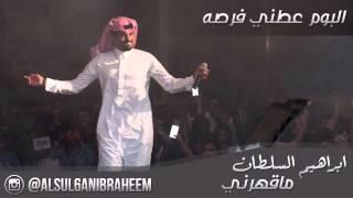ابراهيم السلطان ماقهرني