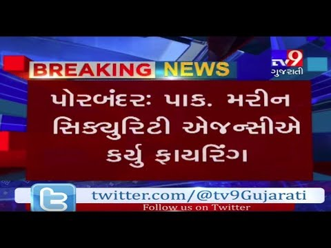 Porbandar: Pakistan Marine Security fires at Indian fishing boat off Gujarat coast- Tv9