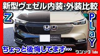 【ちょっと後悔…】新型ヴェゼルe:HEV Z試乗!! 納期がヤバい!! 内装&外装をPLaYと比較、どっちがベストバイ? | Honda Vezel(HR-V) e:HEV Z 2021