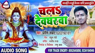 चलs देवघारावा || Bhojpuri Bolbam 2019 || Pravin Samrat || कांवर भजन ||  Chal Dewgharawa