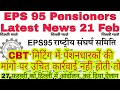 Eps 95 Latest News Today 21 Feb CBT Meeting आज क म ट ग म प शन बढ तर नह ह ई त चल द ल ल mp3