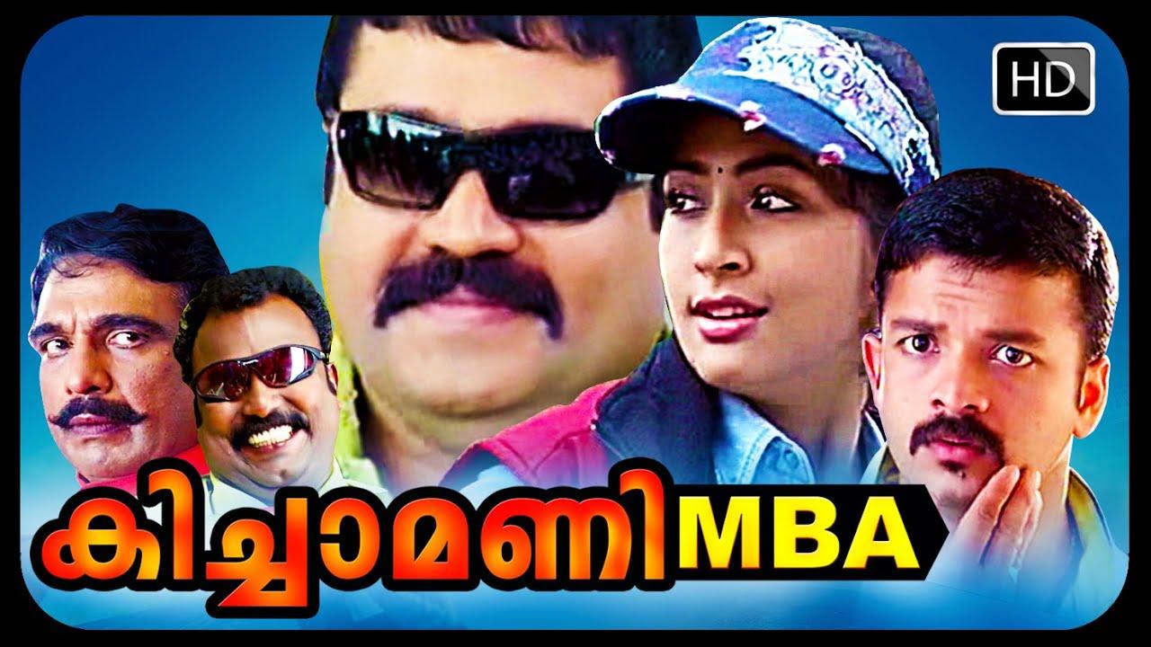 Download കിച്ചാമണി MBA | Malayalam Full Movie Kichamani MBA | Comedy Action Movie | Suresh Gopi | Jayasurya