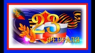 ✬ 23 февраля С Днём защитника Отечества Видео открытка ✬