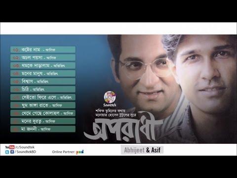 Asif | Abhijeet | Oporadhi Full Audio Album | Soundtek