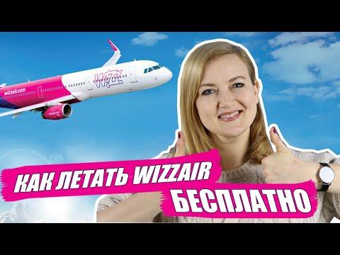БОНУСЫ WIZZAIR на авиабилеты? Wizzair покупка билетов. Как путешествовать дешево. Дешевые авиабилеты
