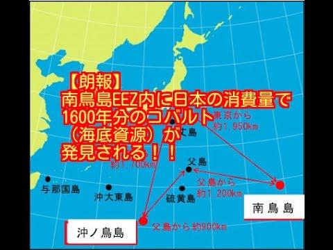 【朗報】南鳥島EEZ内に日本の消費量で1600年分のコバルト(海底資源)が発見される