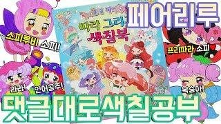 figcaption 숲의요정 페어리루 댓글대로 색칠공부 장난감 놀이 Coloring Book Toy 다음 댓색칠은 라푼젤과 공주들♥