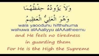 Al Quran Surah Ayatul Kursi 2