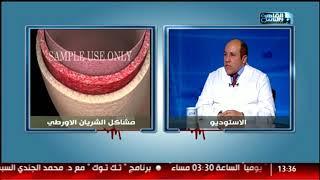 الدكتور   أسباب مشاكل الشريان الاورطي وطرق علاجه مع دكتور أمين محمود سعيد