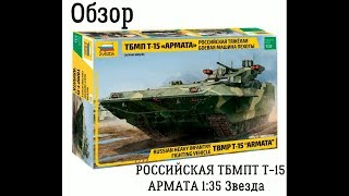 Т-15 Армата ТБМП. Огляд. Маштаб 1:35 Зірка 3681